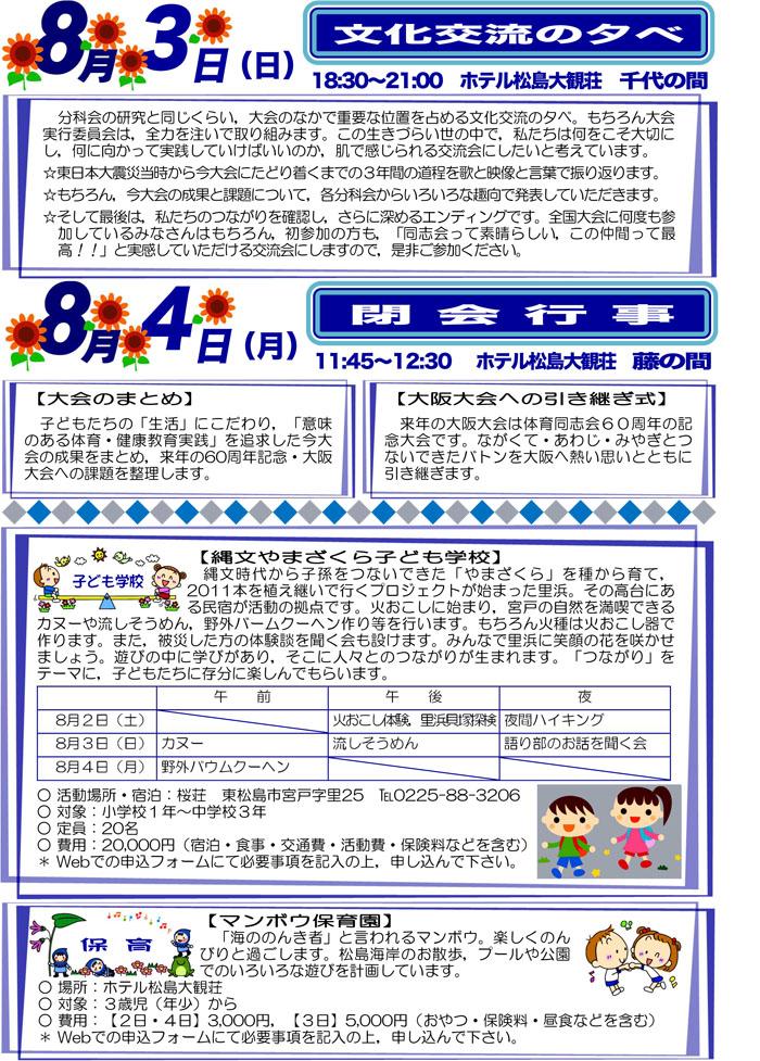 同志会研究大会宮城県大会・確定版改(04.23)